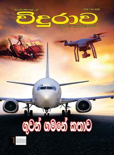 vidurava-magazine-april-june-2019-sinhala-version