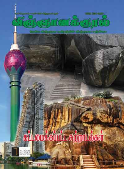 January - March 2019 (Tamil version)