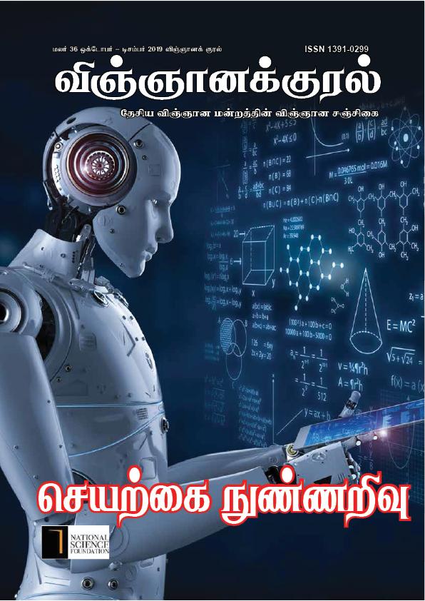 October - December 2019 (Tamil Version)