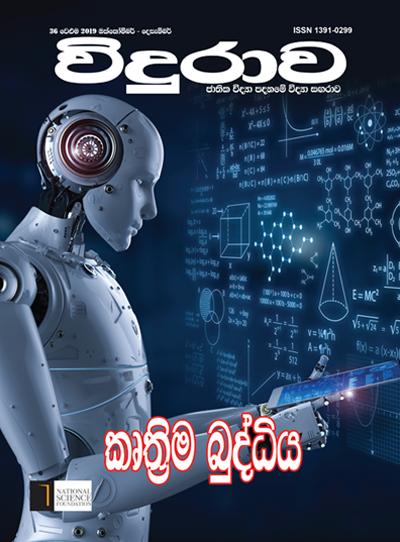 October - December 2019 (Sinhala version)
